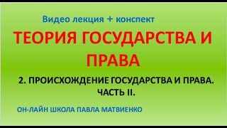Теория государства и права. 2) Происхождение гос-ва. Ч. 2