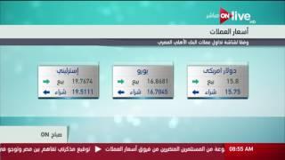 فيديو.. أسعار العملات مقابل الجنيه اليوم