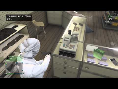 「Fat Cat」PS4遊戲-「GTA Online」-『 如何拿到武裝國度的收銀機裡的錢(其他地方也適用) 』!