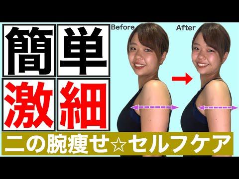 【二の腕痩せマッサージ】姿勢改善しても筋トレしても痩せなかった人はまずこれをやってほしい!!