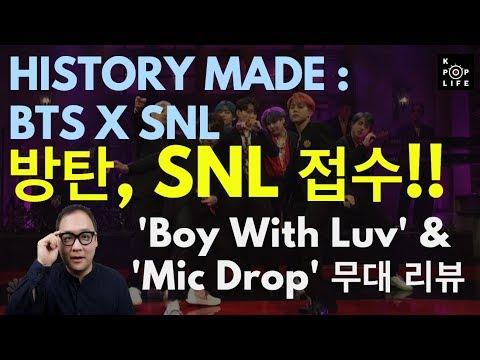 History Made, BTS X SNL 방탄소년단 역사적인 SNL 컴백 무대 전격 리뷰