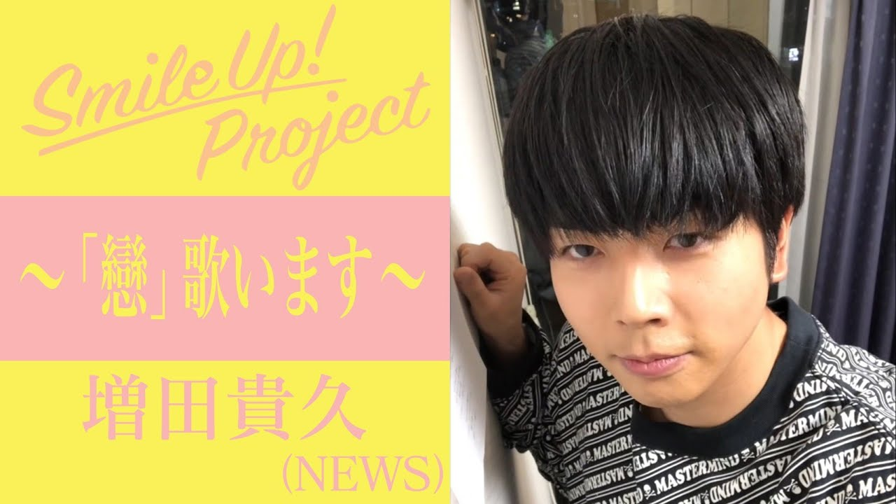 Smile Up Project 戀 歌います 増田貴久 Youtube