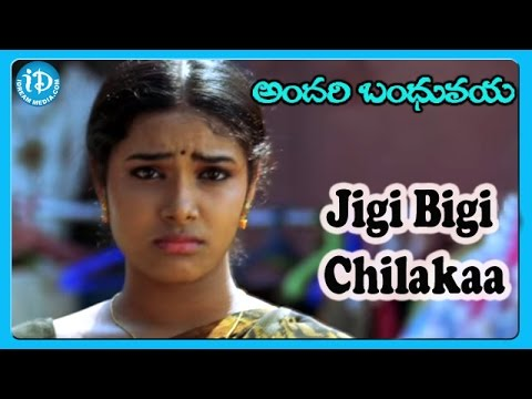 Jigi Bigi Chilakaa Song || Andari...