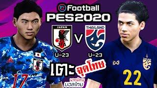 พากย์เกมบอลไทย : เตะจุดโทษ AFCU23 ทีมชาติไทยชุดU23 ปะทะ ทีมชาติญี่ปุ่นชุดU23