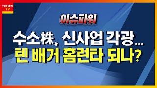 수소株, 신사업 각광… 텐 배거 홈런타 되나?_이슈 파…