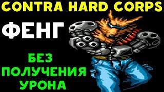 ПРОХОДИМ БЕЗ ПОЛУЧЕНИЯ УРОНА   Contra: Hard Corps