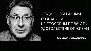 Люди с негативным сознанием не способны получать удовольствие от жизни Михаил Лабковский