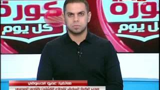 عمرو الدسوقي مدير الكرة السابق لقطاع الناشئين بالنادي المصري يوضح السر وراء استقالتة