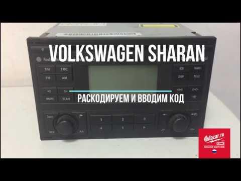 Раскодировка и правильный ввод код на Volkswagen Sharan
