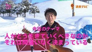 山田賢明のララTV Vol.10「人がどう生きていくべきなのか それは間違いなく決まっている」