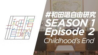 和田唱自由研究 シーズン1 エピソード2 『子供時代の終わり』 【SNS】 I...