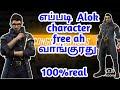 எப்படி Alok || character free ah வாங்குரது || free fire || Tamil tricks and tips || love gaming
