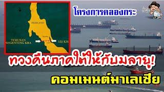 คอมเมนต์ชาวมาเลเซีย หากไทยสร้างคลองกระ จะเกิดอะไรขึ้นกับมาเลเซียและอาเซียน