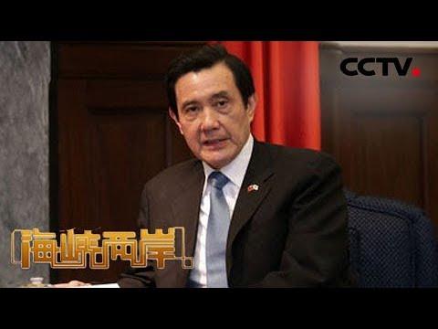 《海峡两岸》不让马英九访大陆 蔡英文怕什么?20190511 | CCTV中文国际