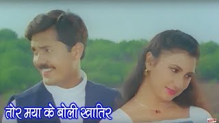 Tor Maya Ke Boli Khatir - तोर मया के बोली खातिर || Maya Dede Maya Lele || CG Movie Song