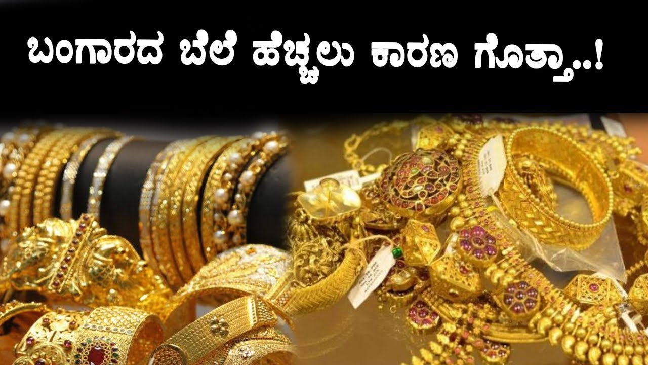New Gold Rate Details And Reason Price Hike Kannada News Kasthuri