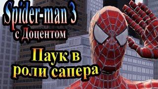 Прохождение Spider man 3 the game (человек паук 3) - часть 9 - Паук в роли сапера