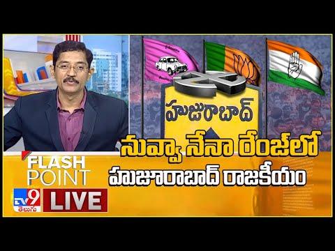 నువ్వా నేనా రేంజ్ లో హుజురాబాద్ రాజకీయం || Huzurabad Politics || Flash Point - TV9