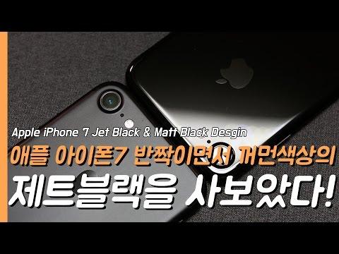 애플 아이폰7 반짝이면서 꺼먼색상의 제트블랙을 사보았다.(iPhone 7 Jet Black & Matt Black. Unboxing And Degin)