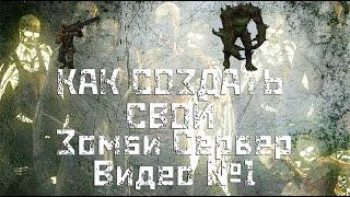 Как создать свой Зомби Сервер CS 1.6 №1 | Настройка сервера(Ссылка на НАЧАЛЬНУЮ СБОРКУ СЕРВА - https://yadi.sk/d/81XmLDn6zKQoF Мой Скуп) - benxd2013 ПОМОЩЬ (:o) Мой Стим) - mfcrazy228 | (:D) )(- Моя..., 2016-11-23T16:42:34.000Z)