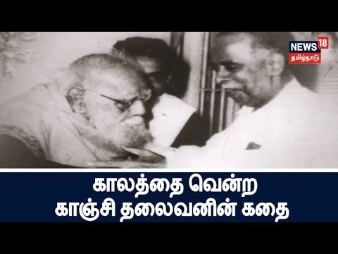 காலத்தை வென்ற காஞ்சி தலைவனின் கதை| The story of C.N.Annadurai