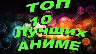 Топ 10 Лучших Аниме всех времен