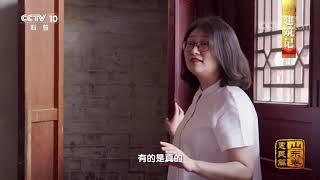 《中国影像方志》 第406集 山东惠民篇| CCTV科教