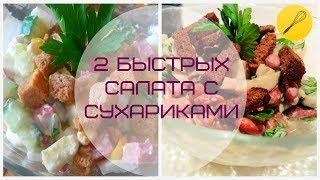 🚀Быстрый салат с сухариками. 2 рецепта