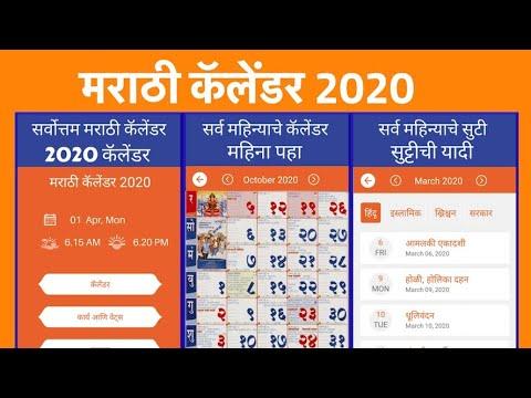 Kalnirnay 2020 Marathi Calendar Marathi Calendar 2020   मराठी कॅलेंडर 2020