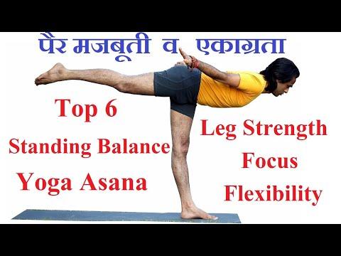 Top 6 Standing Balancing Poses |  Yoga for Beginners  | Vashistha Yoga