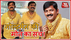 Vardaat: Truth Behind Murder Of Famous Gold-Shirt Man Datta Phuge