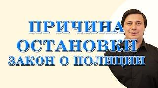 видео Статья 12 Закон о полиции - Обязанности полиции