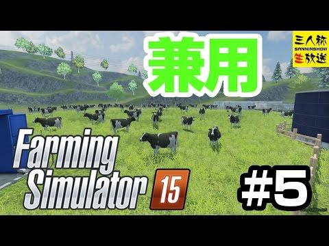 【三人称】Farming Simulator15 #5 【生放送】