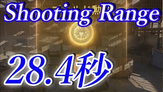 【CoD:MW】夏の熱戦トライアル Shooting Range【28.4秒】
