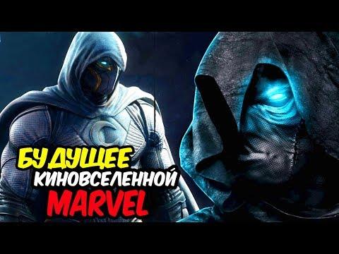 Новые персонажи в киновселенной Marvel!