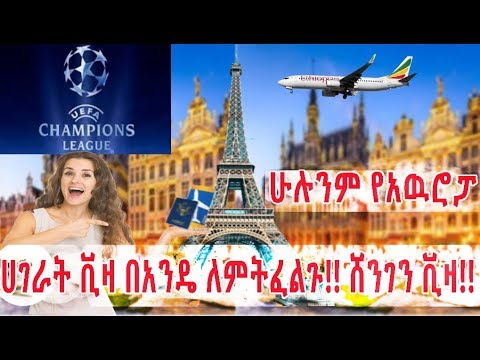 Ethiopia: ሁሉንም የአዉሮፓ ሀገራት ቪዛ በአንዴ ለምትፈልጉ!! ሸንገን ቪዛ !!Schengen visa!!