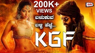 KGFKannada Official Song Detials | Rocking Star Yash | Tamanna Bhatia | SiriTv