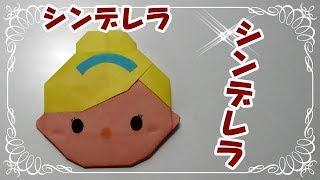 折り紙origamiツムツム折り方~【簡単シンデレラ】シンデレラ How to fold Cinderella thumbnail