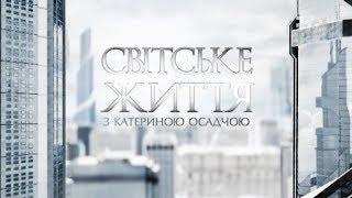 Світське життя: за лаштунками Міс Україна 2017, зіркові садівники та весілля Скічка