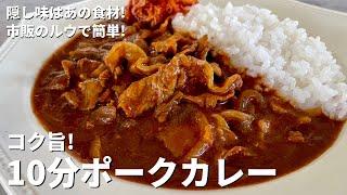ポークカレー Koh Kentetsu Kitchen【料理研究家コウケンテツ公式チャンネル】さんのレシピ書き起こし