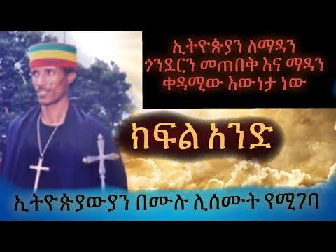 Ethiopia|| ከአምኃ ኢየሱስ ገ/ዮሐንስ ለኢትዮጵያውያን በሙሉ ሊደመጥ የሚገባው መልእክት ክፍል አንድ