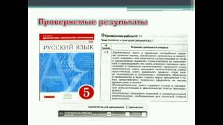 Диагностика  результатов образования средствами методический пособий по русскому языку издательства