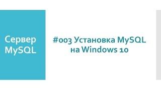 Установка сервера баз даних MySQL 5.7 на Windows Як встановити компоненти і коннектори MySQL