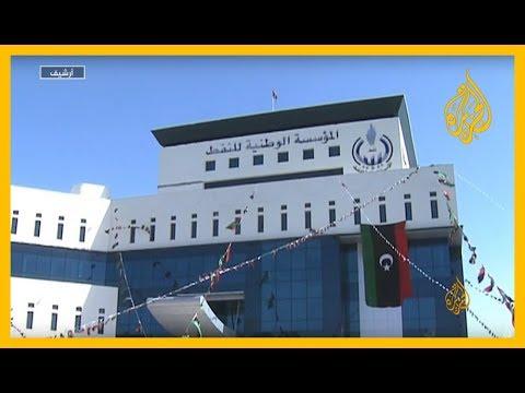 خسائر تقدر بـ 77 مليون دولار يوميا نتيجة عمليات الإقفال للحقول النفطية بحسب مؤسسة النفط الليبية  - نشر قبل 41 دقيقة