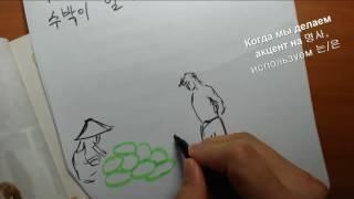 Корейский язык. (мои уроки 9)초급