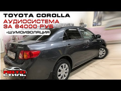 Громкий автозвук в Toyota Corolla за 64000 рублей.