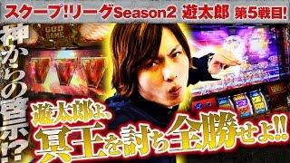 スクープリーグ! season2 vol.22