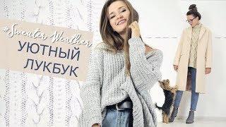 видео Модные луки осень-зима 2016-2017
