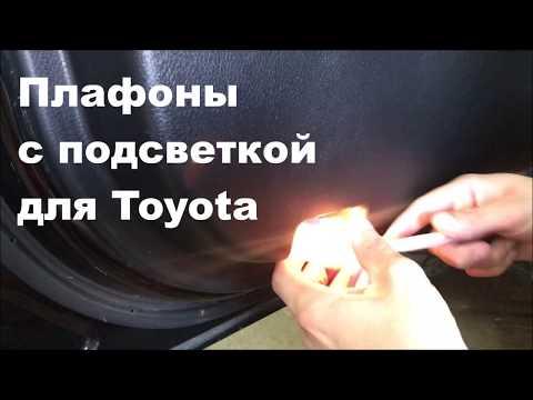 Светодиодные плафоны в двери для Тойота - Тюнинг центр Soundspeed