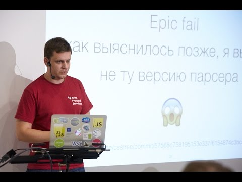 Парсим CSS: performance tips & tricks | Роман Дворнов